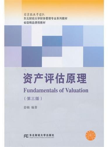 资产评估原理(第三版)