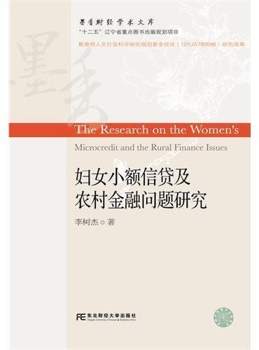 妇女小额信贷及农村金融问题研究