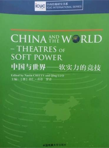 China and the World—Theatres of Soft Power中国与世界:软实力的竞技
