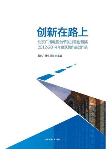 创新在路上——北京广播电视台节(栏)目创新奖2012-2014年度获奖作品创作谈