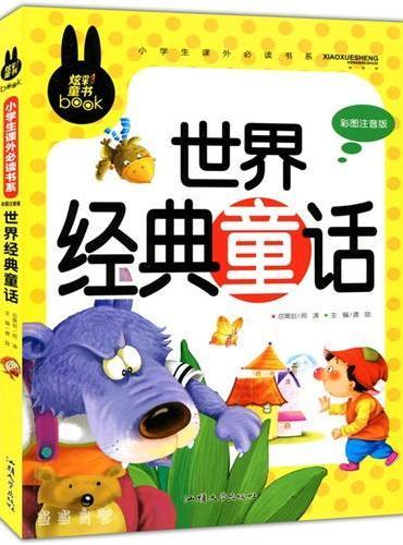 世界经典童话 小学生课外必读书系(彩图注音版)