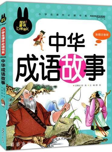 中华成语故事 小学生课外必读书系(彩图注音版)