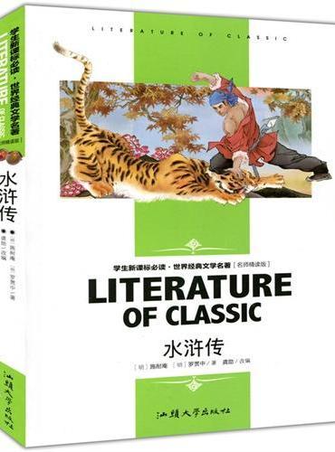 水浒传(学生新课标必读·世界经典文学名著 名师精读版)