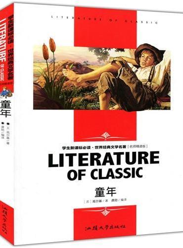 童年(学生新课标必读·世界经典文学名著 名师精读版)
