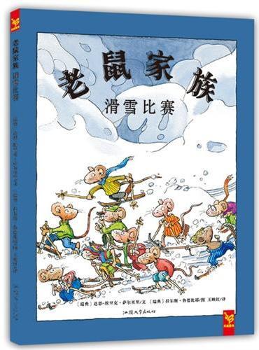 天星童书/全球精选绘本(引进精装) 老鼠家族 滑雪比赛