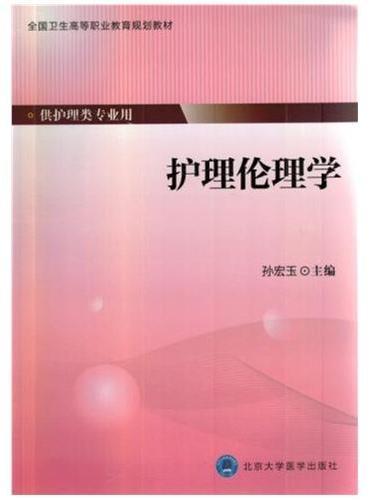护理伦理学(全国卫生高等职业教育规划教材)