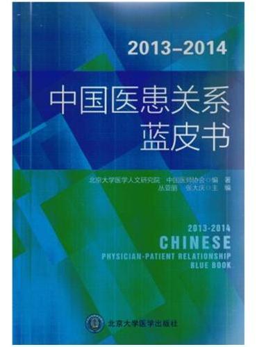 2013—2014年度中国医患关系蓝皮书