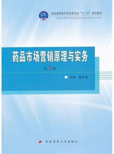 """药品市场营销原理与实务(第2版)——全国高职高专药品类专业""""十二五""""规划教材"""