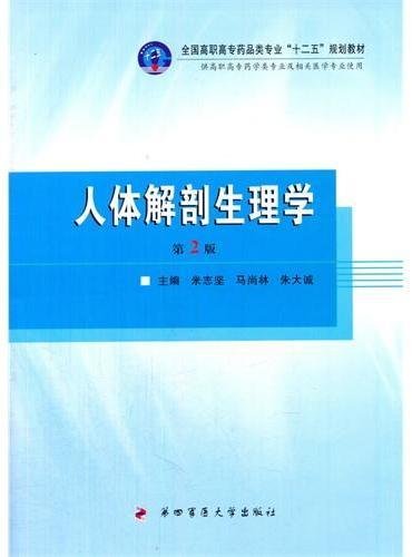 """人体解剖生理学(第2版)——全国高职高专药品类专业""""十二五""""规划教材"""