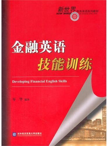 金融英语技能训练