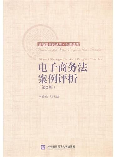 电子商务法案例评析(第2版)