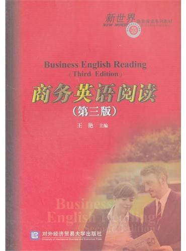 商务英语阅读(第三版)