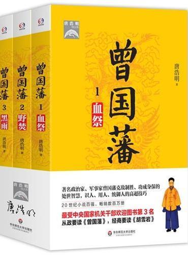 曾国藩(毛主席、蒋介石、朱镕基钦佩的政治大家;中央国家机关、中纪委推荐阅读书目。)