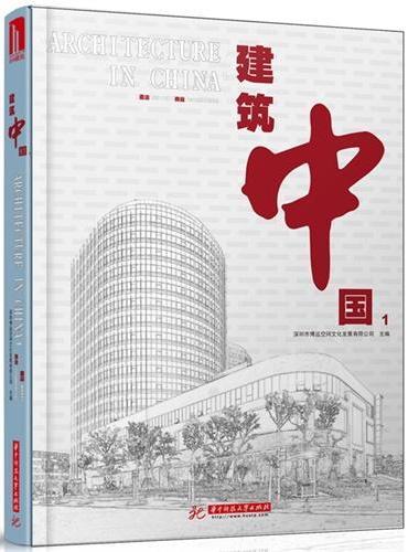 建筑中国Ⅰ:酒店 商业