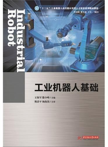 工业机器人基础
