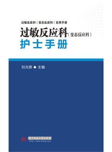 过敏反应科(变态反应科)护士手册