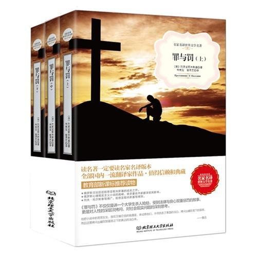 罪与罚(套装共3册)(名家名译世界文学名著-教育部新课标推荐读物)
