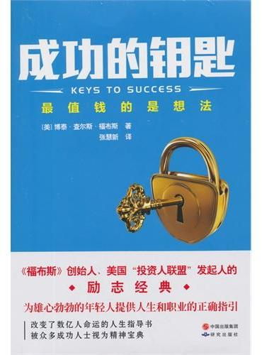 成功的钥匙