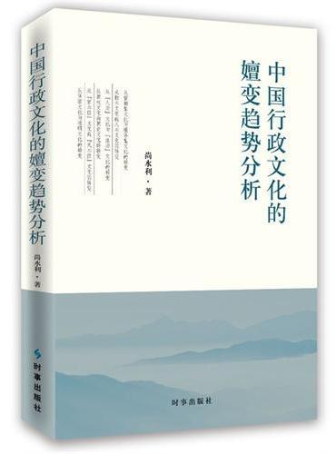 中国行政文化的嬗变趋势分析