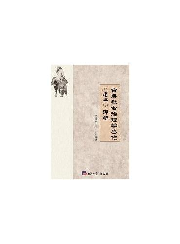古典社会治理学杰作《老子》评析