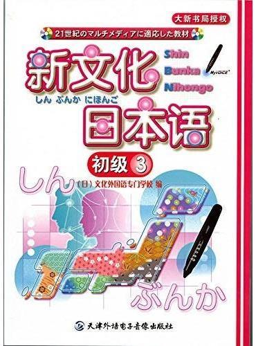 新文化日本语 初级3 (1CD-ROM +书,点读版)