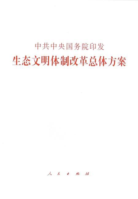 中共中央国务院印发《生态文明体制改革总体方案》