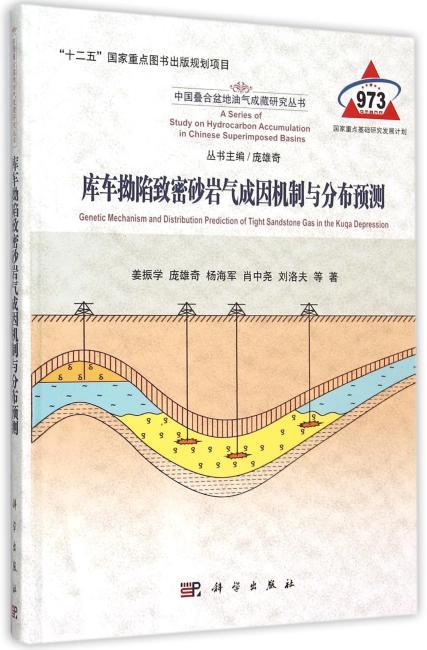 库车坳陷致密砂岩气成因机制与分布预测
