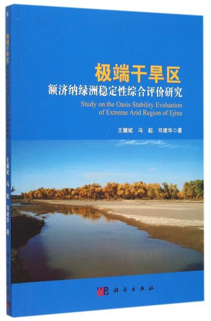 极端干旱区额济纳绿洲稳定性综合评价研究
