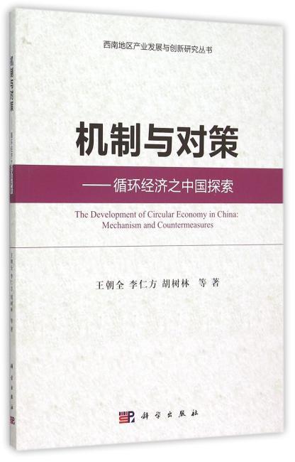 机制与对策:循环经济之中国探索