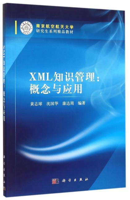XML知识管理:概念与应用