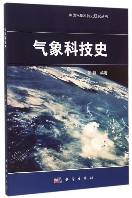 气象科技史