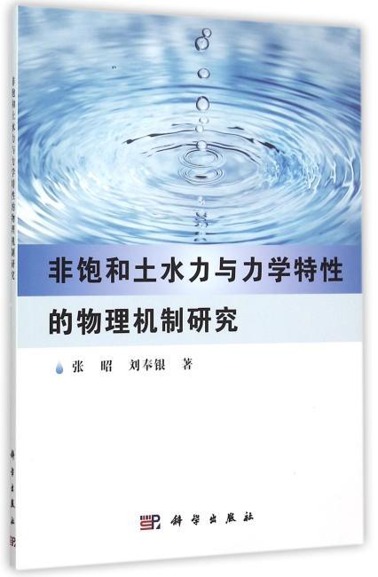 非饱和土水力与力学特性的物理机制研究