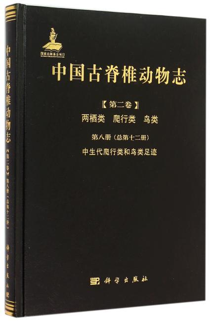 中国古脊椎动物志 第二卷 两栖类 爬行类 鸟类 第八册(总第十二册)中生代爬行类和鸟类足迹