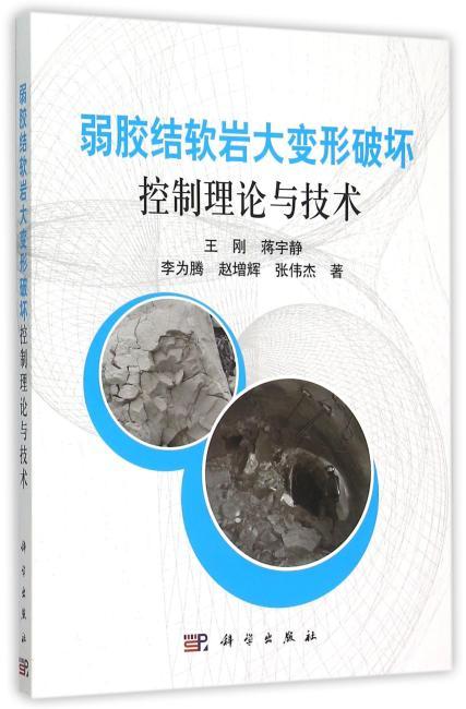 弱胶结软岩大变形破坏控制理论与技术