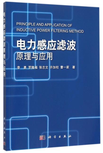 电力感应滤波原理与应用