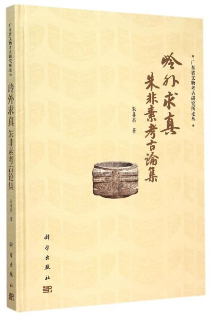 岭外求真——朱非素考古论集