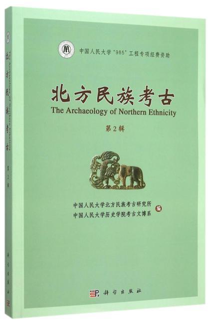 北方民族考古(第2辑)