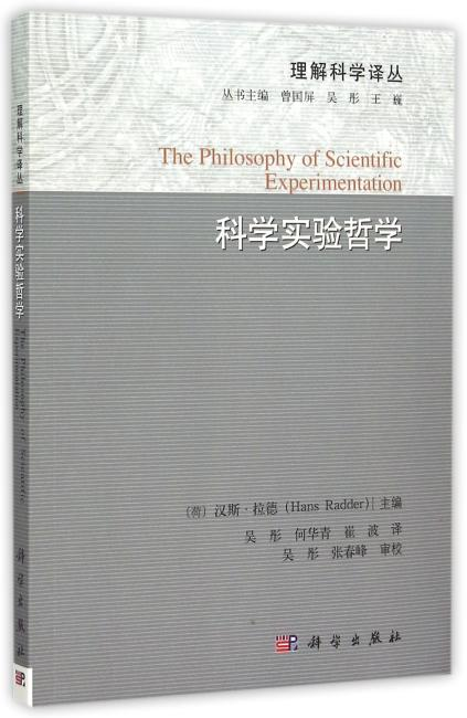 科学实验哲学