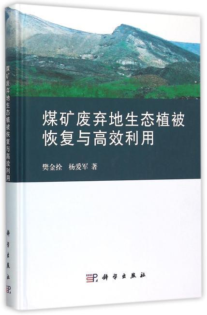 煤矿废弃地生态植被恢复与高效利用