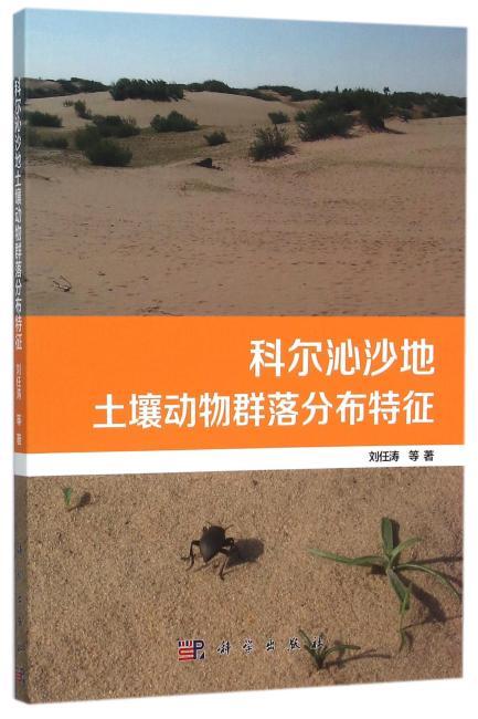 科尔沁沙地土壤动物群落分布特征