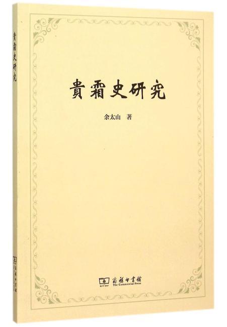 贵霜史研究
