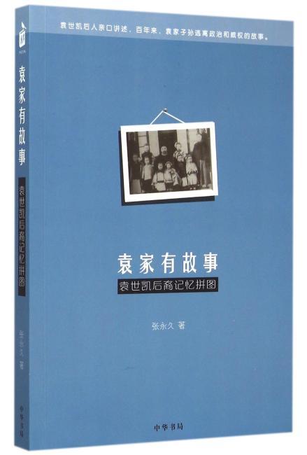袁家有故事:袁世凯后裔记忆拼图