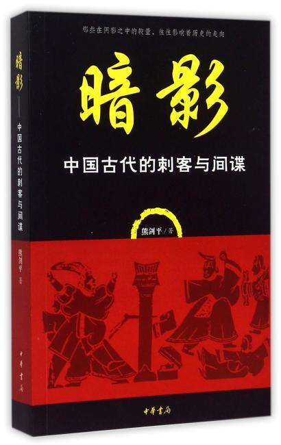 暗影——中国古代的刺客与间谍