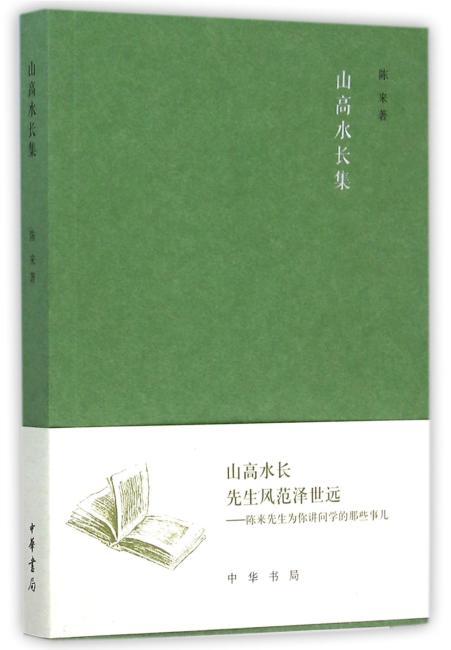 山高水长集 《文史知识》编委文丛