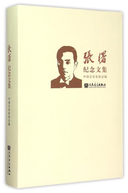 张曙纪念文集