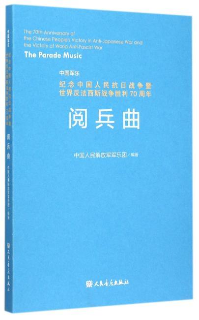 中国军乐——纪念中国人民抗日战争暨世界反法西斯战争胜利70周年阅兵曲