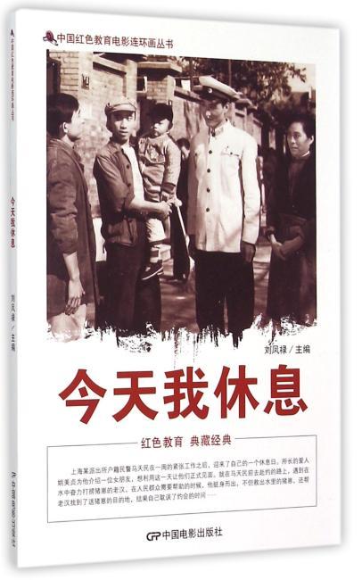 中国红色教育电影连环画丛书--今天我休息