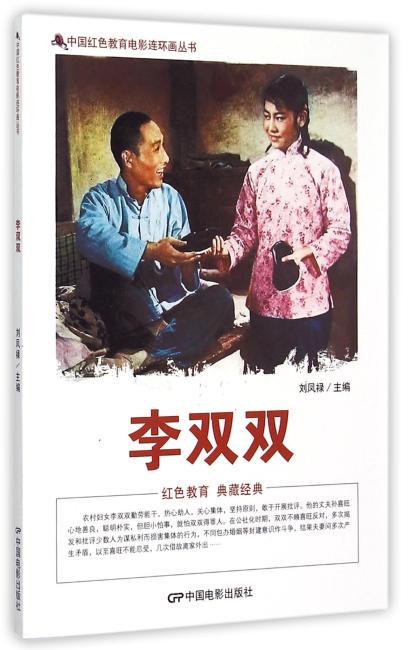 中国红色教育电影连环画丛书--李双双