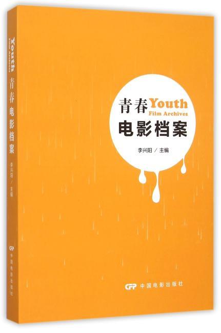 青春电影档案