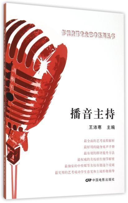 影视传媒专业艺考系列丛书:播音主持